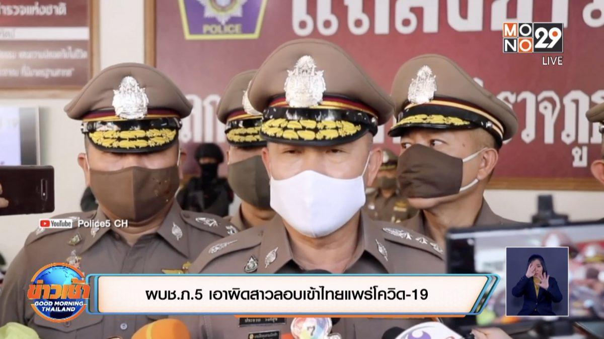 ผบช.ภ.5 เอาผิดสาวลอบเข้าไทยแพร่โควิด-19
