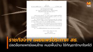 ราชกิจจาฯเผยแพร่ประกาศ ปลดล็อกแพทย์แผนไทย ใช้กัญชารักษาโรค
