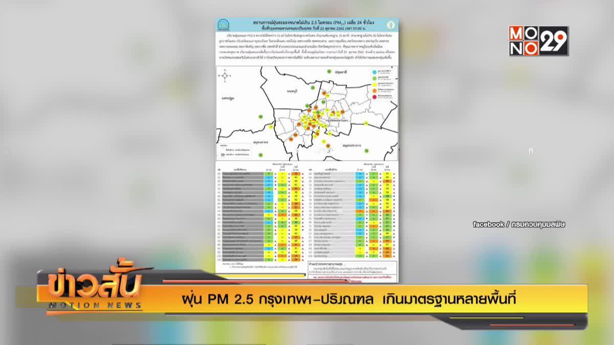 ฝุ่น PM 2.5 กรุงเทพฯ-ปริมณฑล เกินมาตรฐานหลายพื้นที่