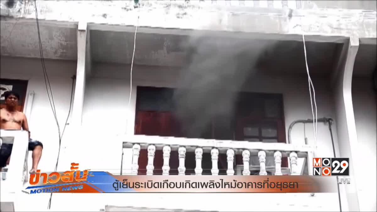 ตู้เย็นระเบิดเกือบเกิดเพลิงไหม้อาคารที่อยุธยา