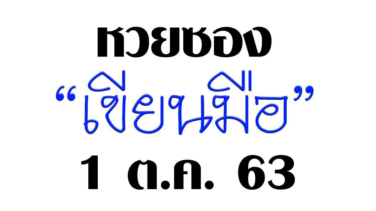 เข้า 5 งวดติด เลขเด็ดหวยซอง ไม่ดูพลาดมาก!! งวดวันที่ 1 ต.ค. 63