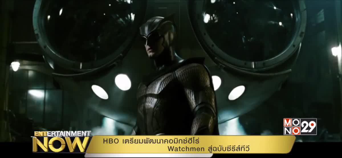 HBO เตรียมพัฒนาคอมิกซ์ฮีโร่ Watchmen สู่ฉบับซีรีส์ทีวี