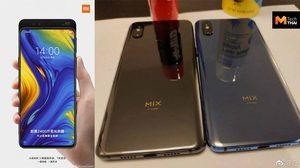 Xiaomi Mi Mix 3 ภาพหลุดเป็นชุด เผยสเปคกล้องหน้า และดีไซน์รอบเครื่อง