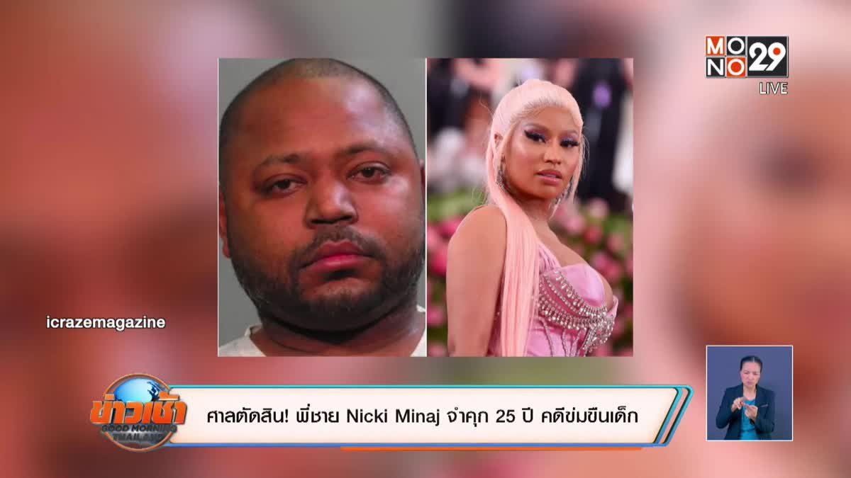 ศาลตัดสิน! พี่ชาย Nicki Minaj จำคุก 25 ปี คดีข่มขืนเด็ก