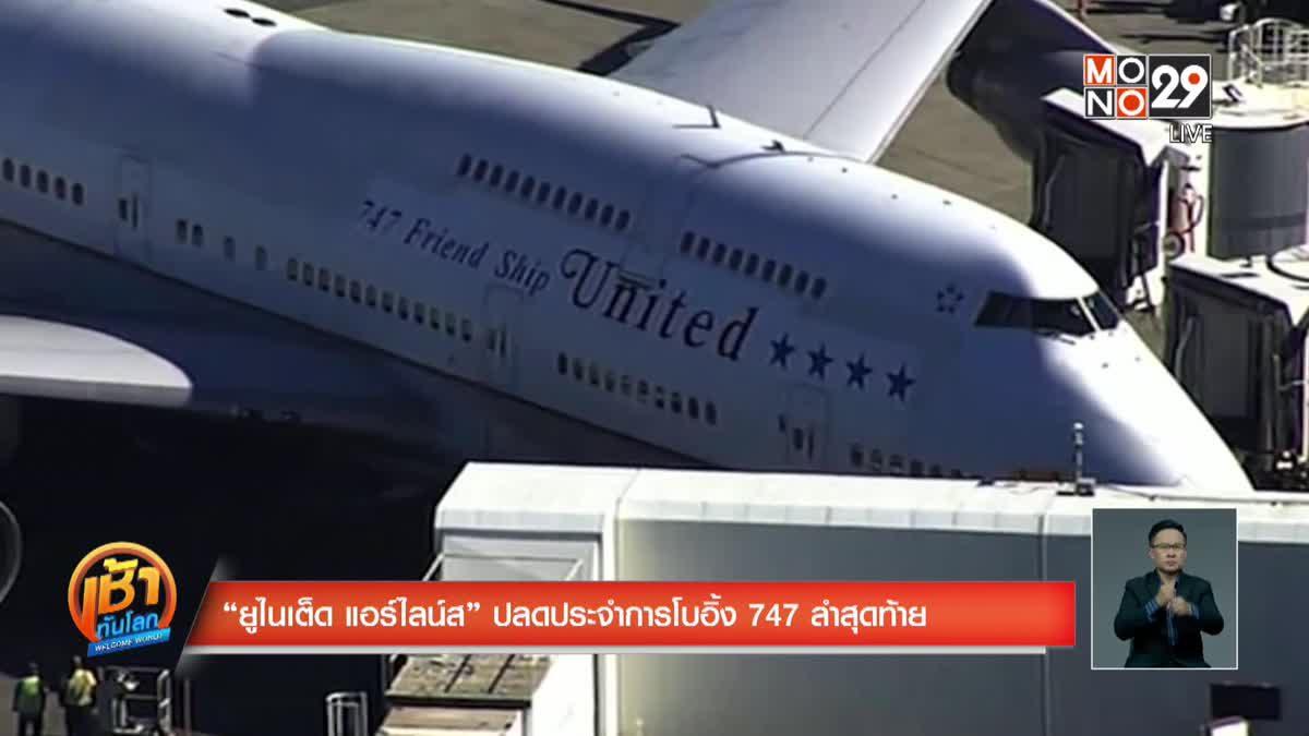 ยูไนเต็ดแอร์ไลน์สปลดประจำการโบอิ้ง 747 ลำสุดท้ายa