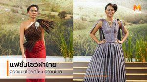 """ชุดผ้าไทย โดยดีไซเนอร์ไทย ในงาน """"ทรัพย์แผ่นดิน ศิลป์สยาม"""""""