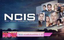Don't Miss This Week : NCIS หน่วยสืบสวนคดีเดือด ปี 16