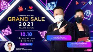 ททท. จับมือ LAZADA จัด CEO SALE 18.18 ภายใต้โครงการ Amazing Thailand Grand Sale 2021