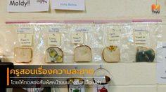 ครูสอนเรื่องความสะอาด โดยให้เด็กทดลองสัมผัสหน้าขนมปังด้วยมือเปล่า