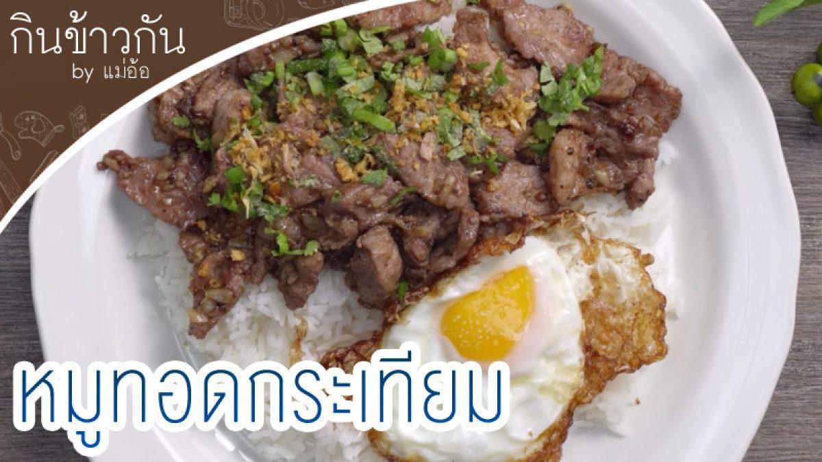 """วิธีทำ หมูทอดกระเทียมพริกไทย กินข้าวกัน by """"แม่อ้อ"""""""