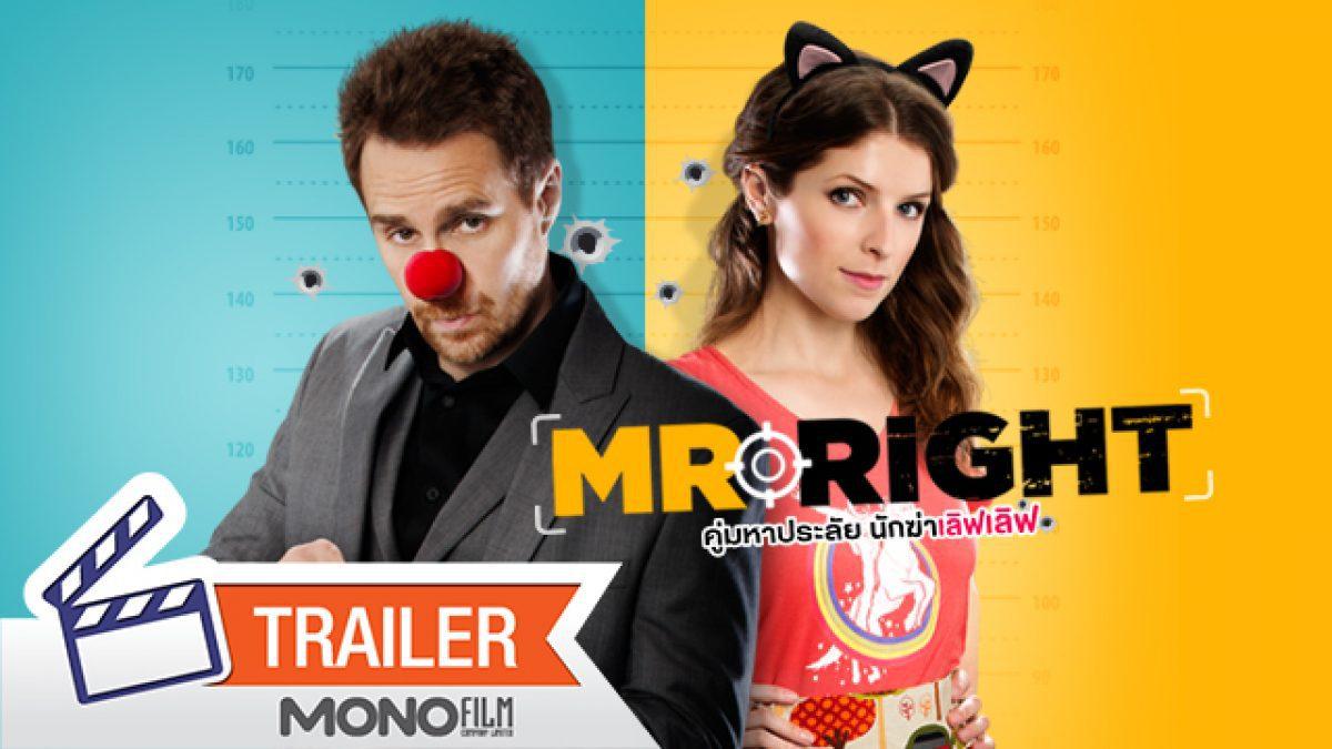 ตัวอย่างภาพยนตร์ Mr.Right คู่มหาประลัย นักฆ่าเลิฟ เลิฟ [Official Trailer]