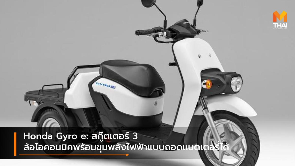 Honda Gyro e: สกู๊ตเตอร์ 3 ล้อไอคอนนิคพร้อมขุมพลังไฟฟ้าแบบถอดแบตเตอรี่ได้