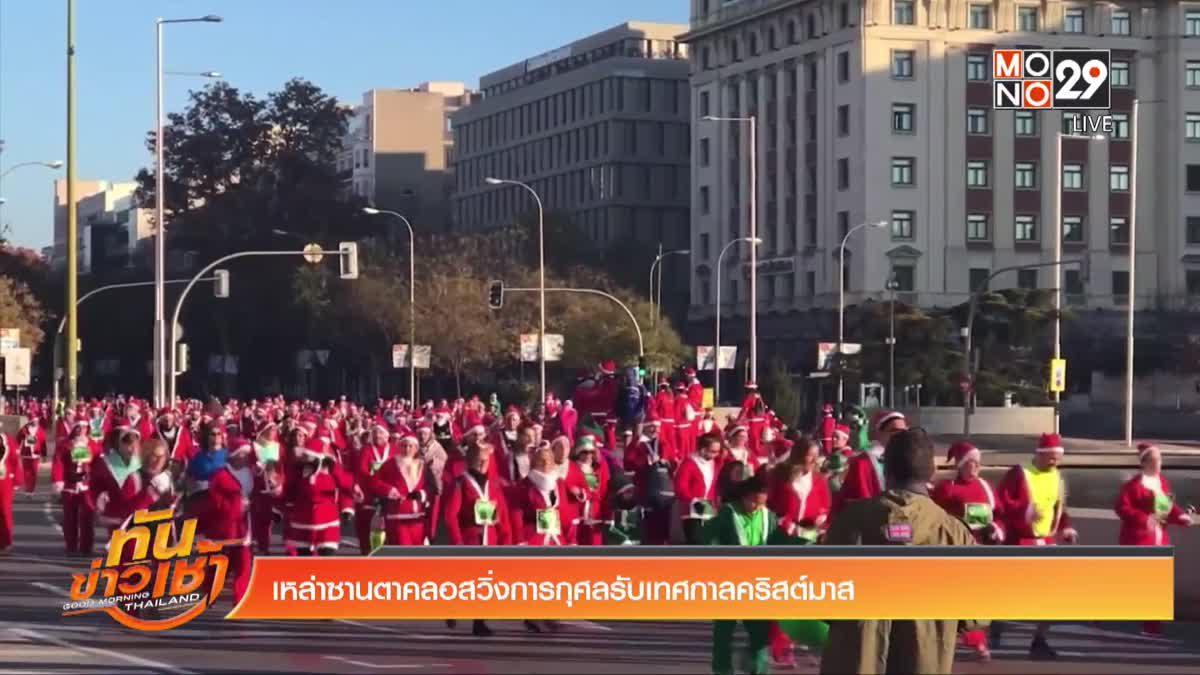 เหล่าซานตาคลอสวิ่งการกุศลรับเทศกาลคริสต์มาส