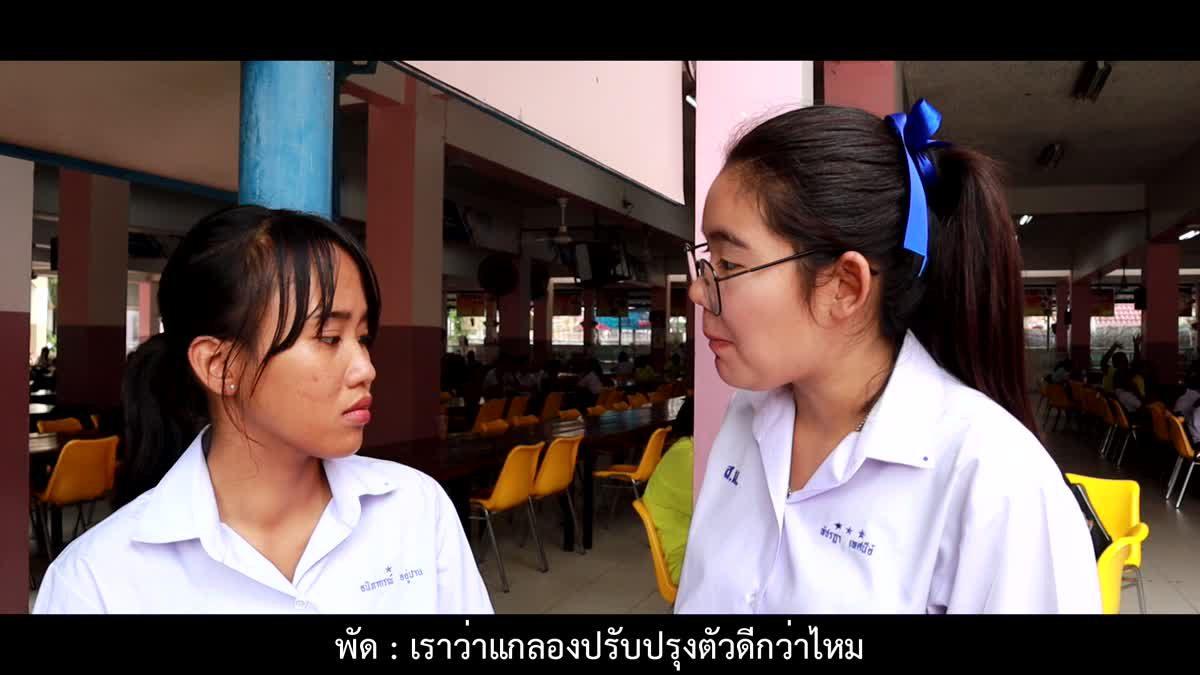 """"""" รู้ค่ามารยาทไทย """" ผลงานหนังสั้นจาก ทีม V-CanDoIt"""
