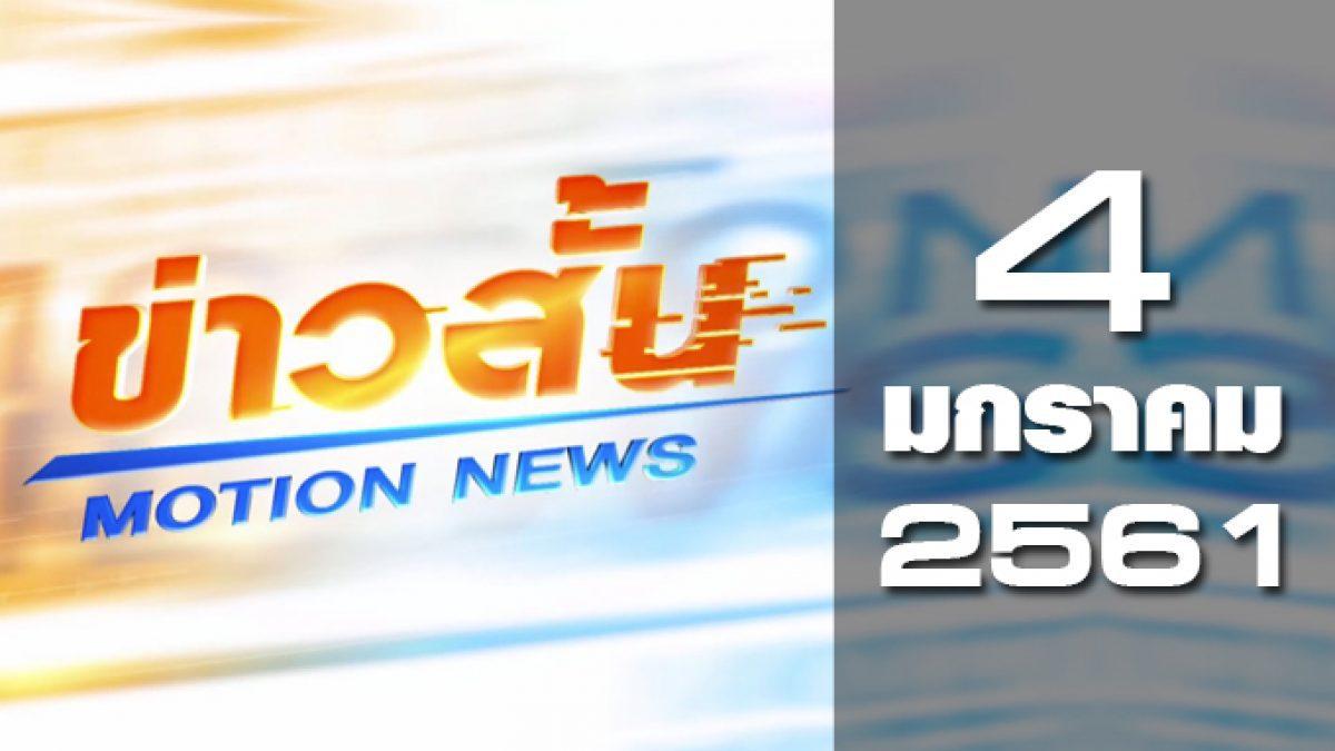 ข่าวสั้น Motion News Break 1 04-01-61