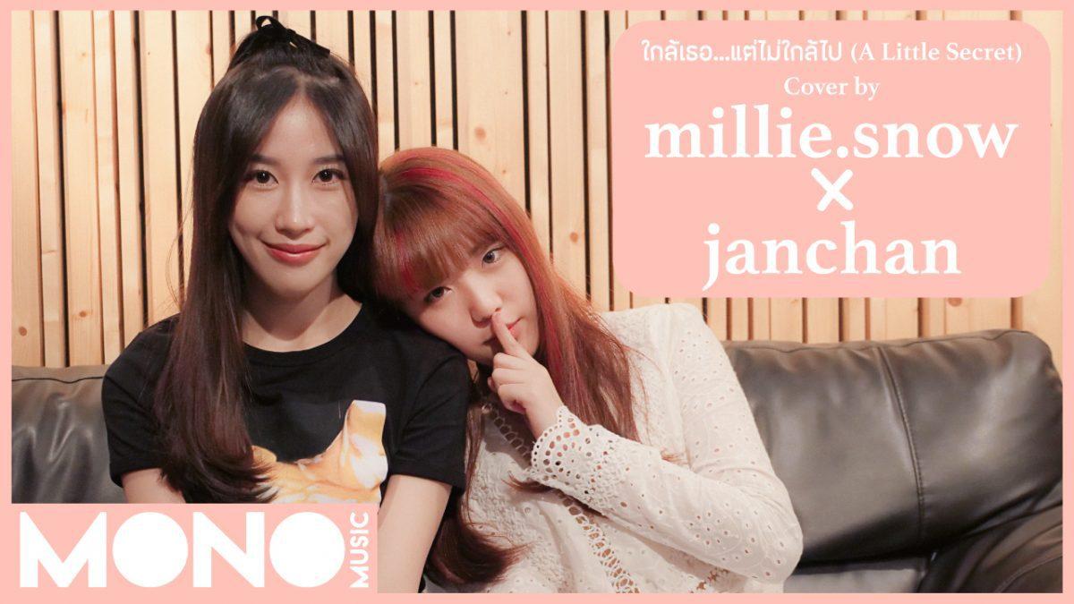 [Cover] ใกล้เธอ...แต่ไม่ใกล้ไป (A Little Secret) - millie.snow (มิลลี่ Gelato) feat. Jan Chan
