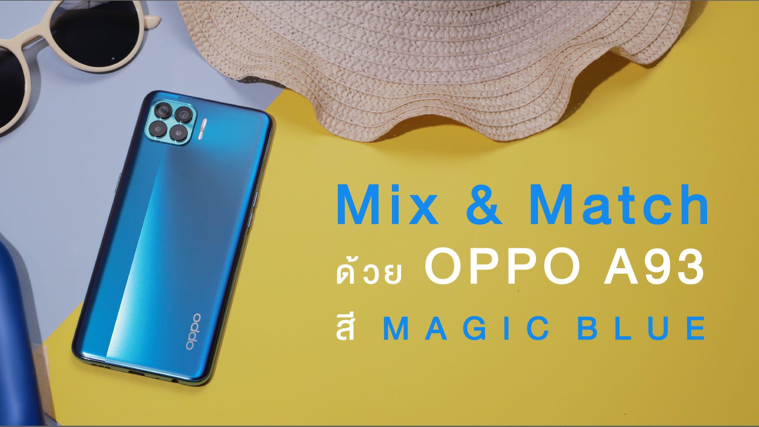 ไอเทมที่ต้องพกไปทะเลให้ทริปนี้ ไม่มีสะดุด กับ OPPO A93 สีใหม่! สีน้ำเงิน Magic Blue