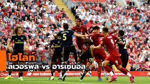 ไฮไลท์ฟุตบอล : ลิเวอร์พูล vs อาร์เซน่อล (24 ส.ค. 62)