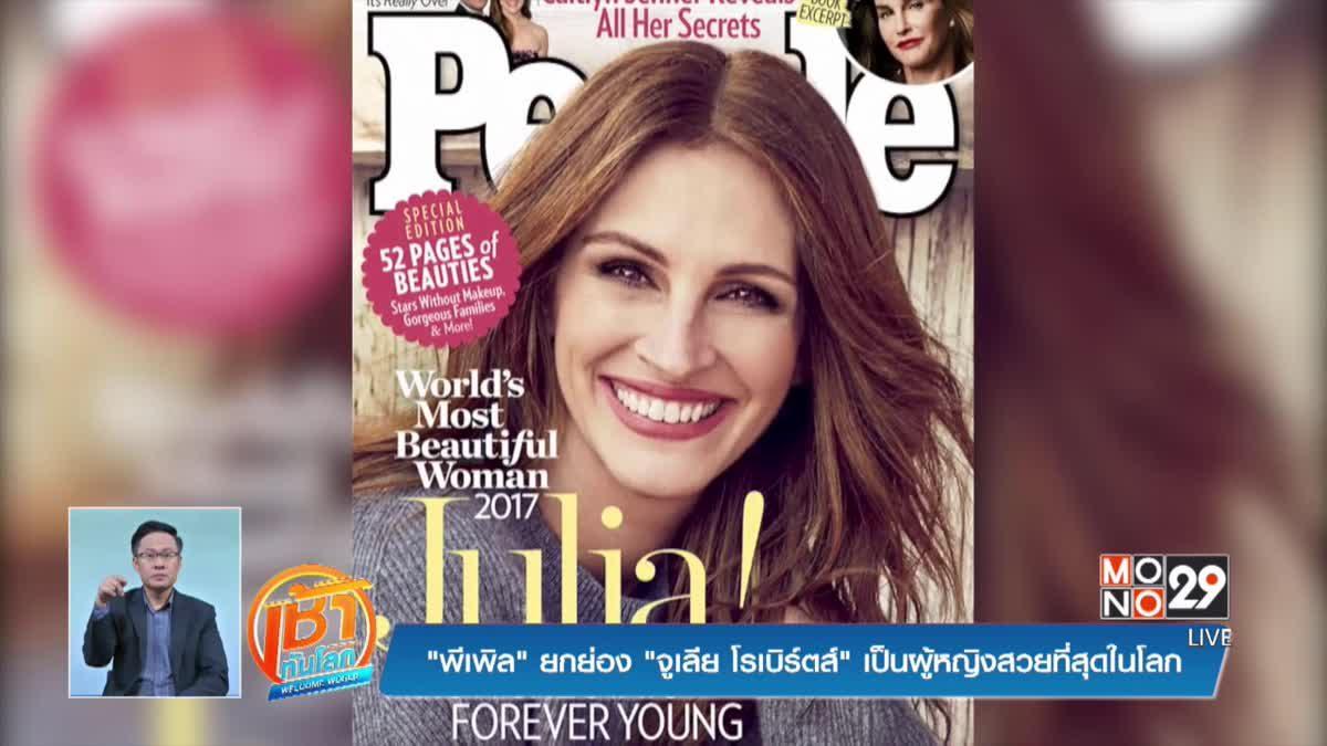 """""""พีเพิล"""" ยกย่อง """"จูเลีย โรเบิร์ตส์"""" เป็นผู้หญิงสวยที่สุดในโลก"""