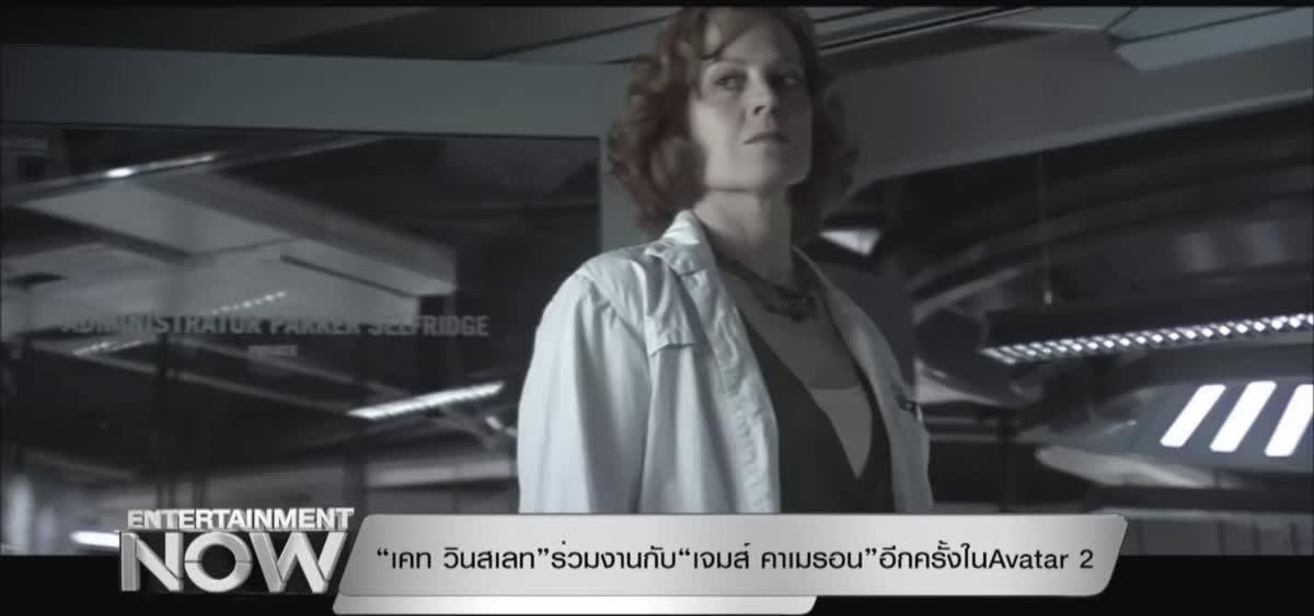 """""""เคท วินสเลท"""" ร่วมงานกับ """"เจมส์ คาเมรอน"""" อีกครั้งในโปรเจกต์ Avatar 2"""