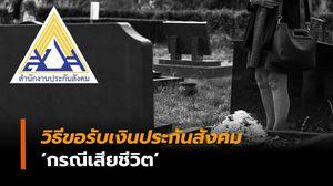 วิธีขอรับเงินประกันสังคม 'กรณีเสียชีวิต'
