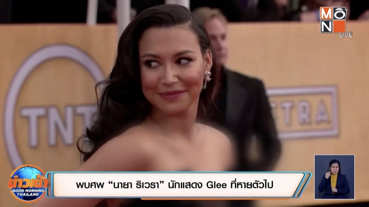 """พบศพ """"นายา ริเวรา"""" นักแสดง Glee ที่หายตัวไป"""