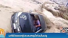 นาทีชีวิต! ชายเปรูรอดตายหวุดหวิด หลังขับรถฝ่ากระแสน้ำท่วม