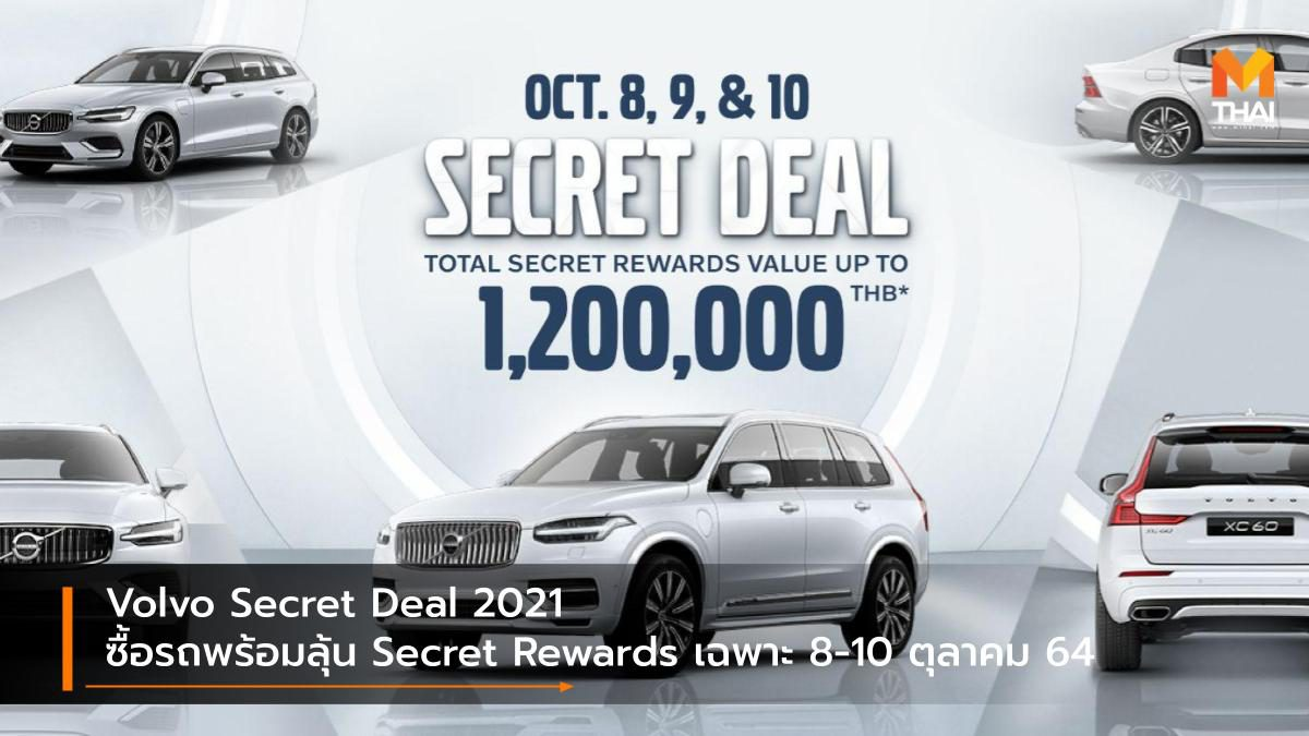 Volvo Secret Deal 2021 ซื้อรถพร้อมลุ้น Secret Rewards เฉพาะ 8-10 ตุลาคม 64