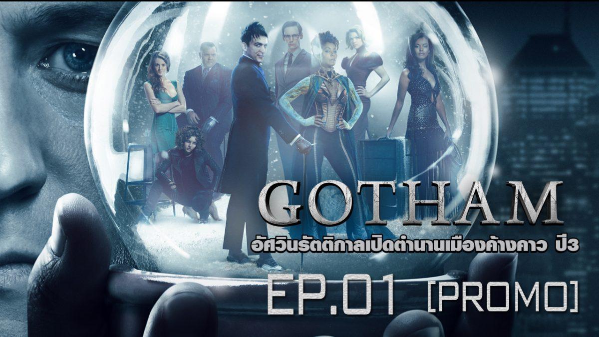 Gotham อัศวินรัตติกาลเปิดตํานานเมืองค้างคาว ปี 3 EP.01 [PROMO]