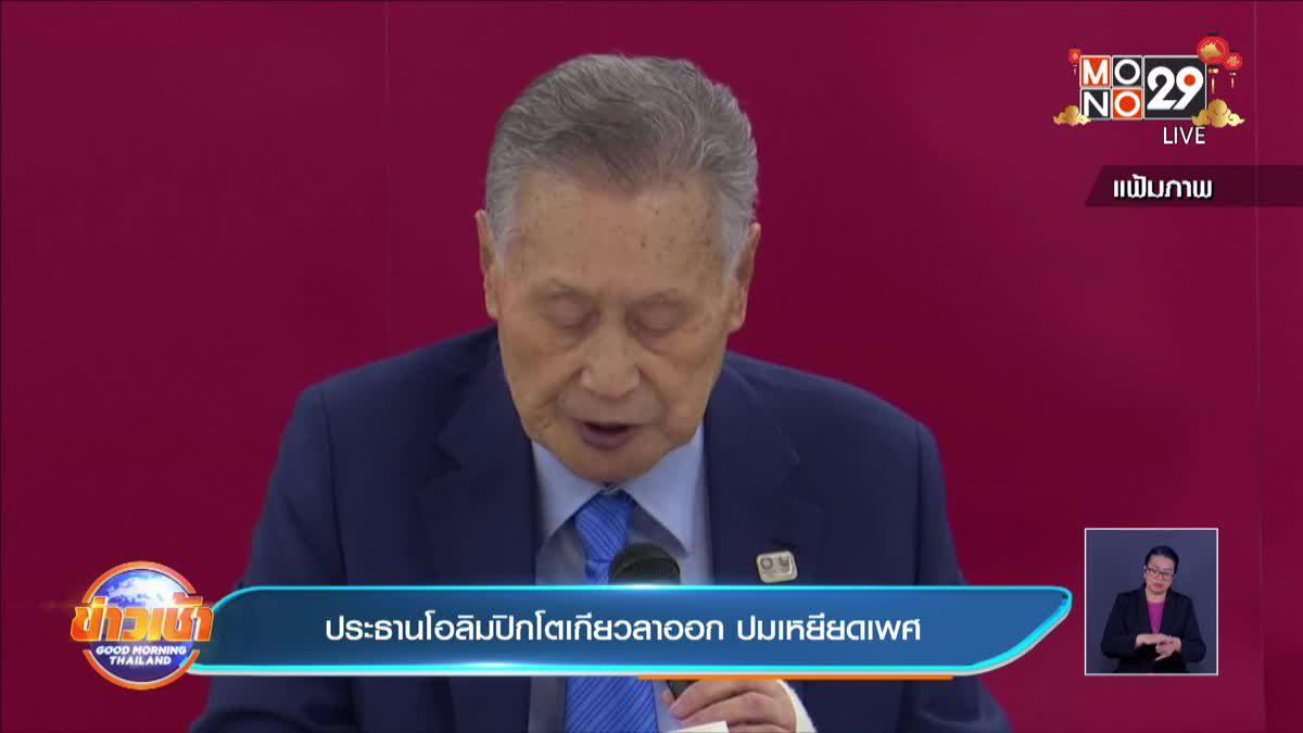 ประธานโอลิมปิกโตเกียวลาออก ปมเหยียดเพศ