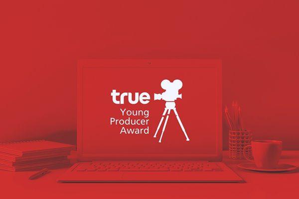 5 ข้อคิด ก่อนเค้นไอเดียสุดปัง True Young Producer Award 2019