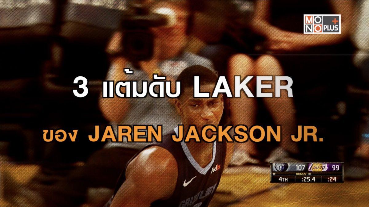 3 แต้มดับ LAKER ของ Jaren Jackson jr