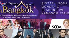 ประกาศผลผู้ได้รับบัตรคอนเสิร์ต Seoul Prime Concert in Bangkok 2016