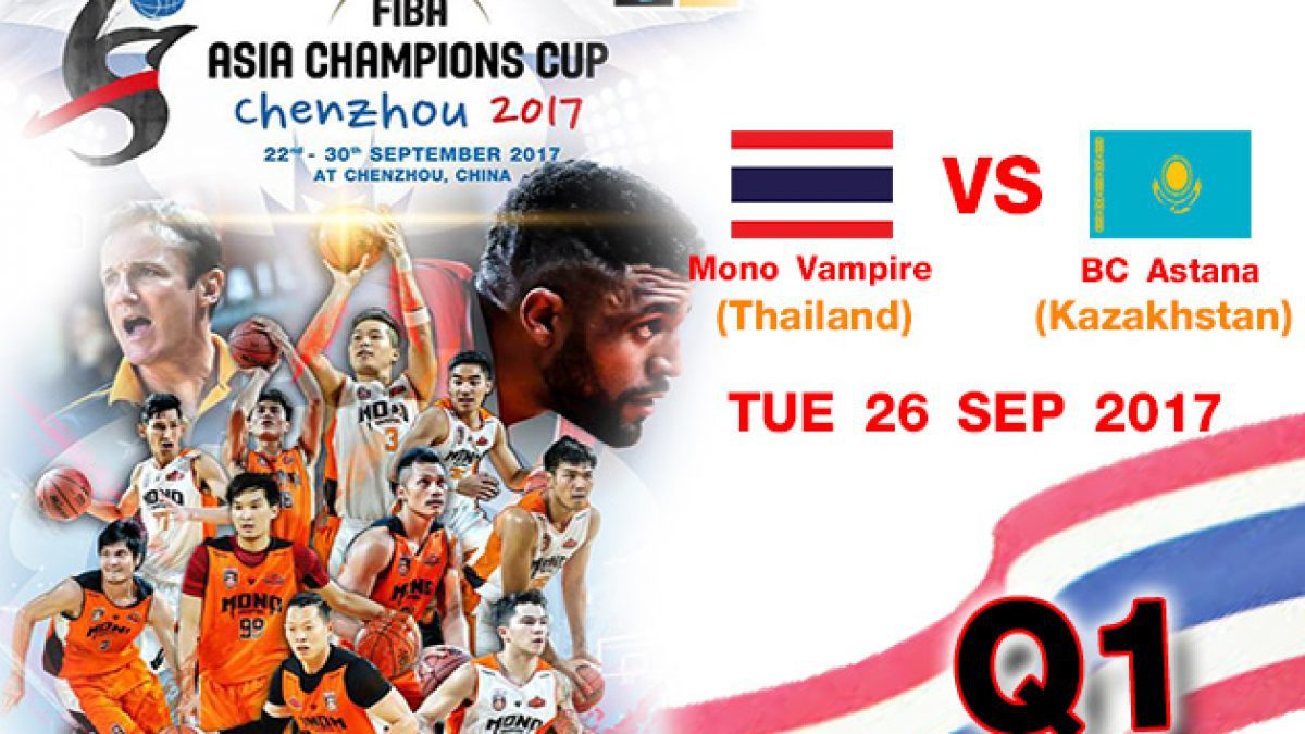 การเเข่งขันบาสเกตบอล FIBA Asia Champions cup 2017 : Mono Vampire (THA) VS BC Astana (KAZ) Q1 ( 26 Sep 2017 )