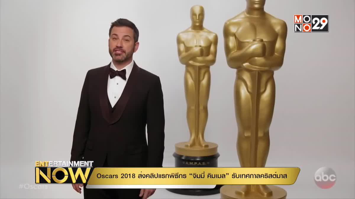 "Oscars 2018 ส่งคลิปแรกพิธีกร ""จิมมี่ คิมเมล"" รับเทศกาลคริสต์มาส"