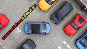จอดรถแบบถอยหลังเข้าซอง มันมีดีแบบนี้นี่เอง