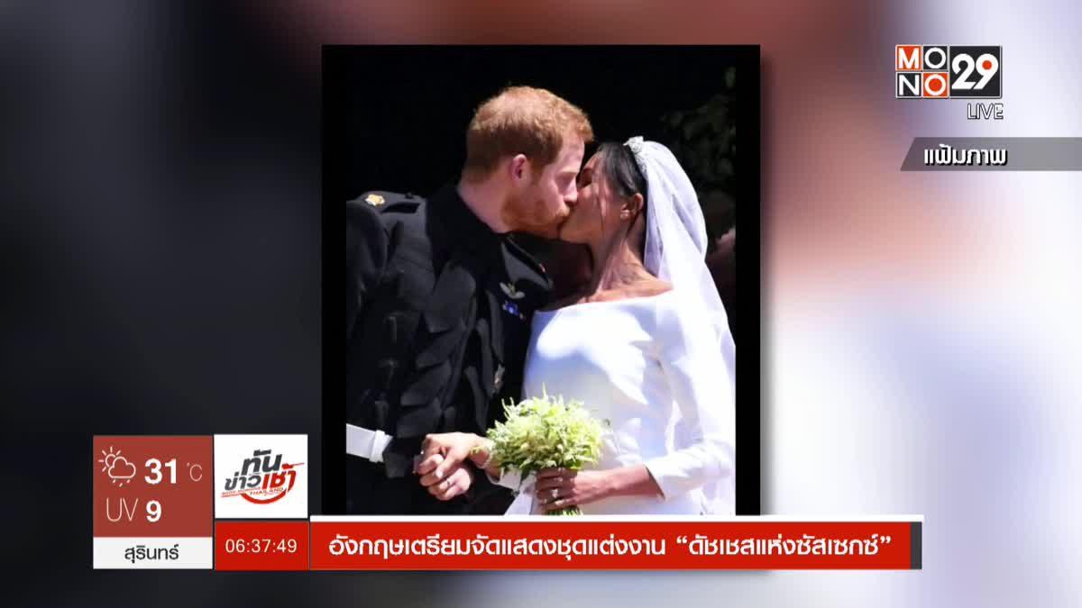 """อังกฤษเตรียมจัดแสดงชุดแต่งงาน """"ดัชเชสแห่งซัสเซกซ์"""""""