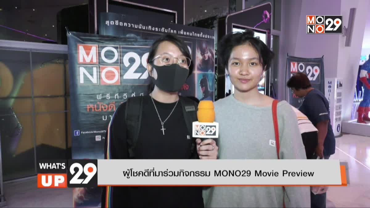 """Mono29 Movie Preview """"The Kid Who Would Be King"""""""
