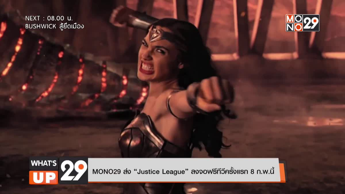"MONO29 ส่ง ""Justice League"" ลงจอฟรีทีวีครั้งแรก 8 ก.พ.นี้"