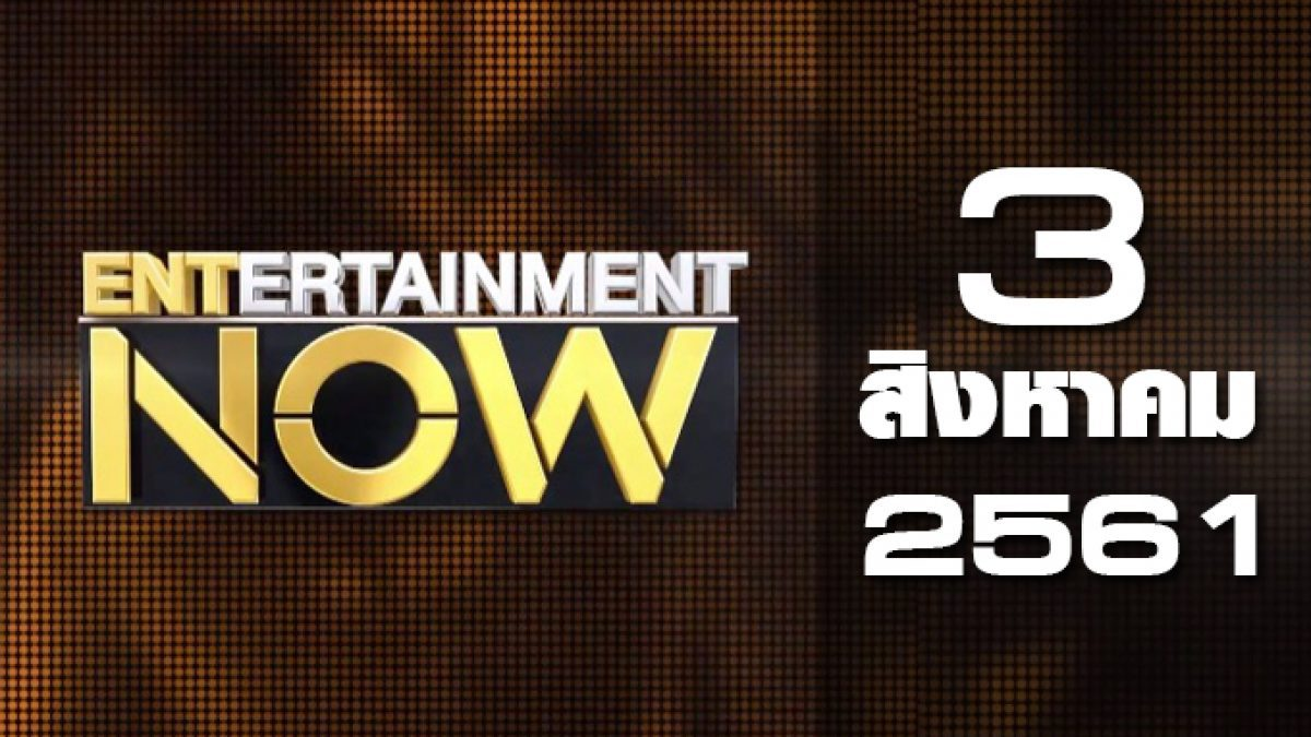 Entertainment Now Break 1 03-08-61