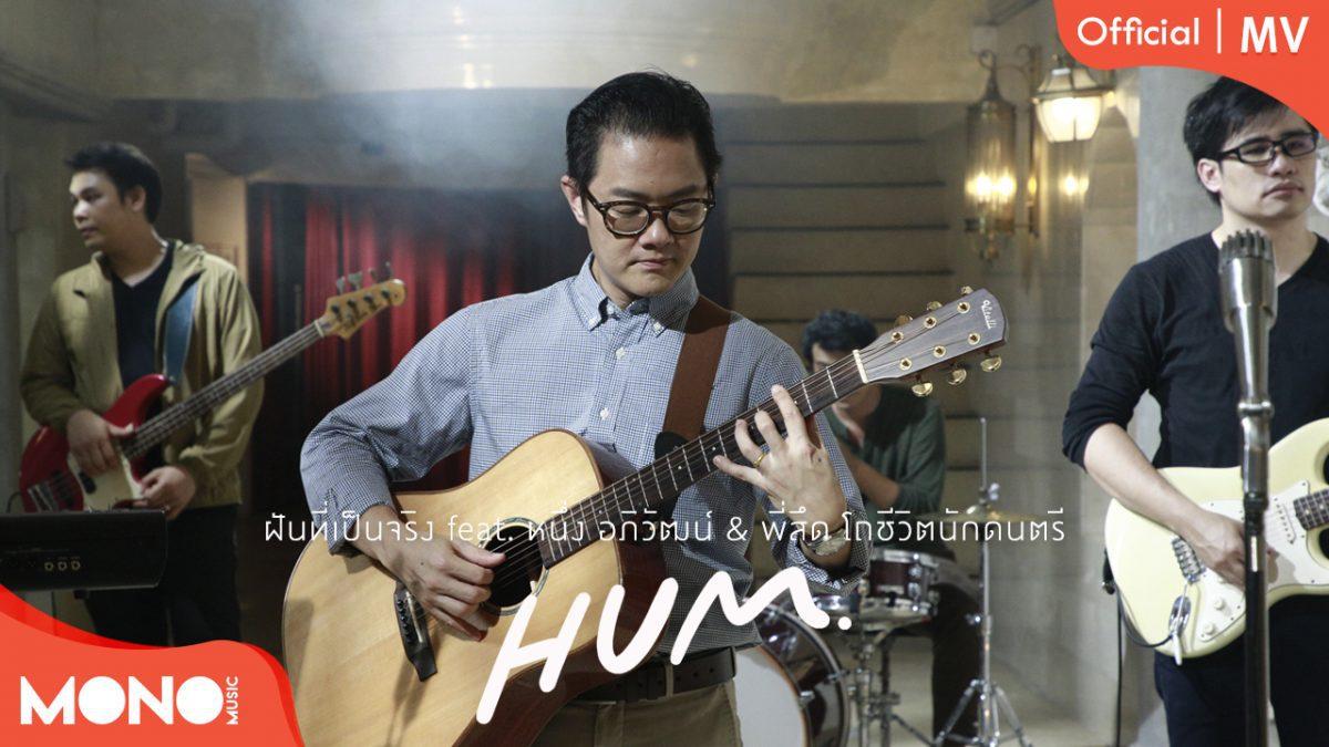 ฝันที่เป็นจริง feat. หนึ่ง อภิวัฒน์ & พี่สึด โถชีวิตนักดนตรี - HUM [Official MV]
