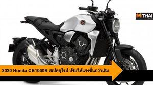 2020 Honda CB1000R สเปคยุโรป ปรับให้แรงขึ้นกว่าเดิม