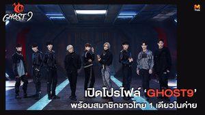 เปิดโปรไฟล์ 'GHOST9' บอยกรุ๊ปน้องใหม่ พร้อมสมาชิกชาวไทย 1 เดียวในค่าย !