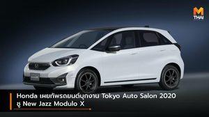 Honda เผยทัพรถยนต์บุกงาน Tokyo Auto Salon 2020 ชู New Jazz Modulo X