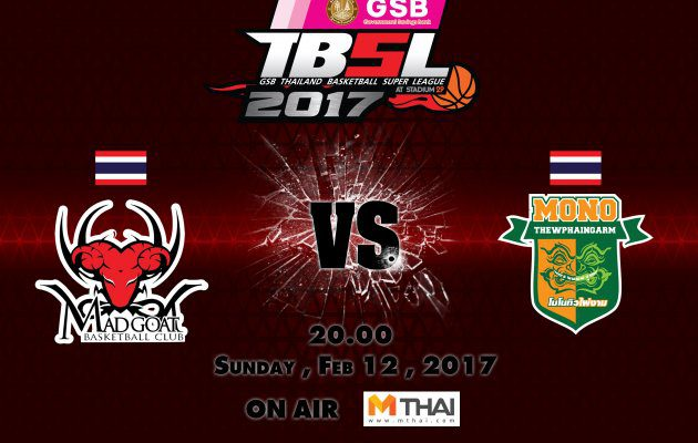 ไฮไลท์ การแข่งขันบาสเกตบอล GSB TBSL2017 Leg2 คู่ที่5 Madgoat VS Mono Thew 12/02/60