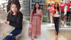 สาว 40 อดีตเคยผอม เจ็บใจโดนล้อ ลดน้ำหนัก 32 กก.ไม่ขอกลับไปอ้วนอีก!