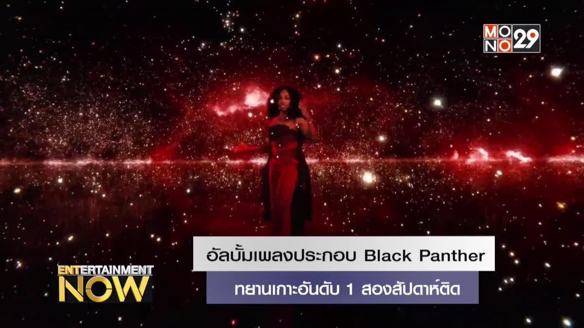 อัลบั้มเพลงประกอบ Black Panther ทยานเกาะอันดับ 1 สองสัปดาห์ติด