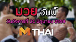 โปรแกรมมวยไทยวันนี้ วันอังคารที่ 21 มิถุนายน 2559