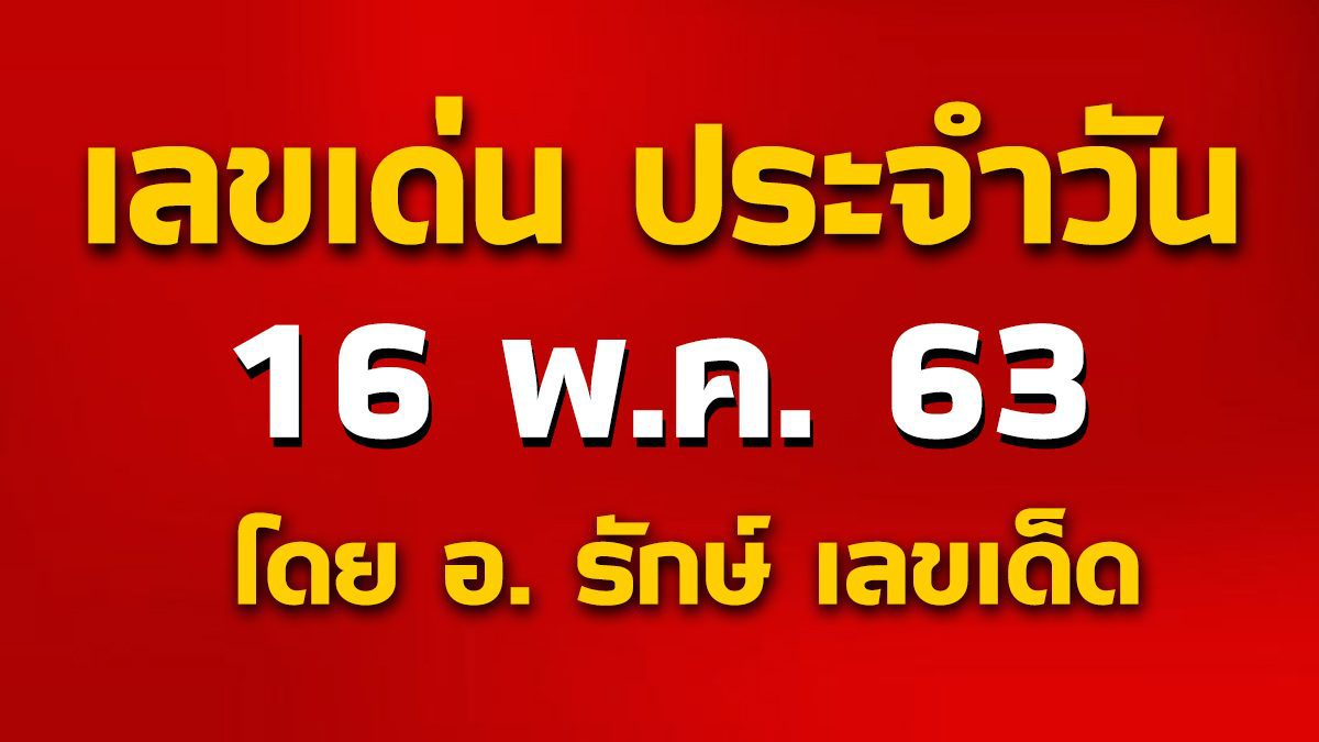 เลขเด่นประจำวันที่ 16 พ.ค. 63 กับ อ.รักษ์ เลขเด็ด