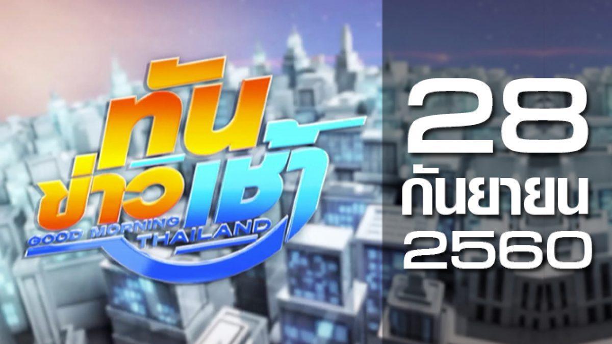 ทันข่าวเช้า Good Morning Thailand 28-09-60
